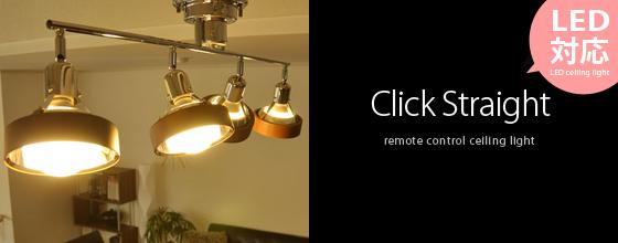 【天井照明】LED対応♪モダンデザインのシーリングライト