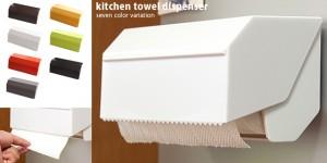 ideaco kitchen towel dispenser(キッチンタオルディスペンサー)