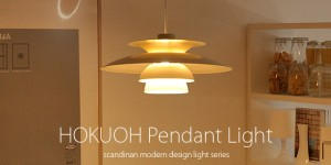 Hokuoh Pendant Light