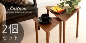 サイドテーブル Latticia (ラティシア)