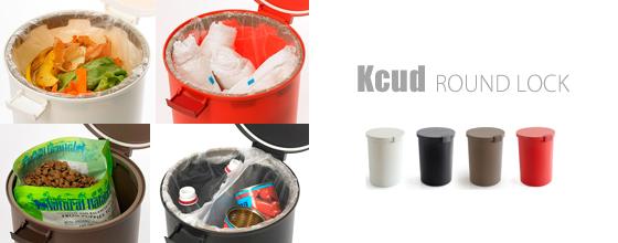 ゴミ箱 フタ付きごみ箱のKcud(クード)ラウンドロック