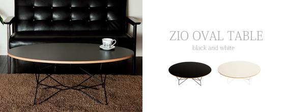 テーブル モダンな楕円テーブルZIO(ジオ)横幅100cm