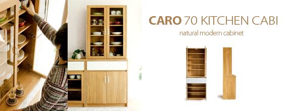 食器棚 横幅70㎝の北欧キッチンキャビネットです