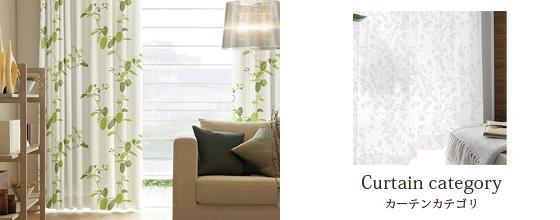 北欧デザインのカーテンならインテリア通販のエアリゾームで!!