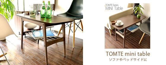 ソファサイドテーブルに最適なTOMTE mini table (トムテ ミニテーブル)