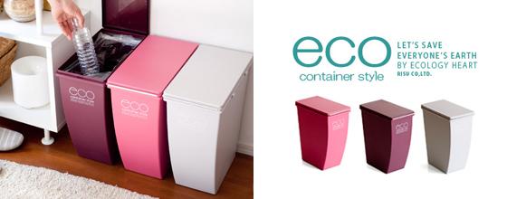 ゴミ箱 分別可能なエコごみ箱シンプルタイプ