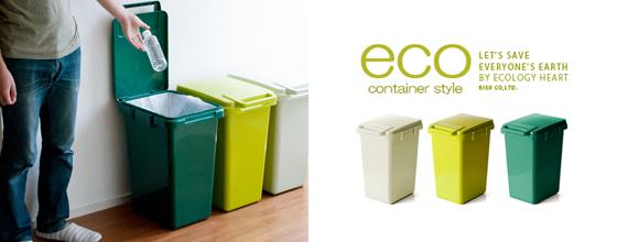 ゴミ箱 大容量45Lの分別もできるエココンテナごみ箱
