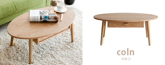 【リビングテーブル】北欧テイストのナチュラルリビングテーブルです