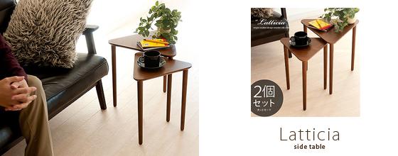 【ソファー サイドテーブル】ソファーの横に最適なサイドテーブルLatticia (ラティシア)