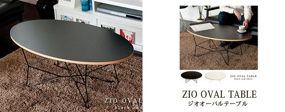 楕円の形をしたテーブルZIO OVAL TABLE