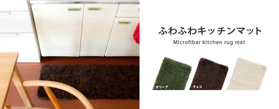 キッチンマット 洗濯機で丸洗いOK♪滑り止め付きキッチンマットです