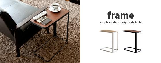 サイドテーブル ソファに差し込んで使えるスリムサイドテーブル