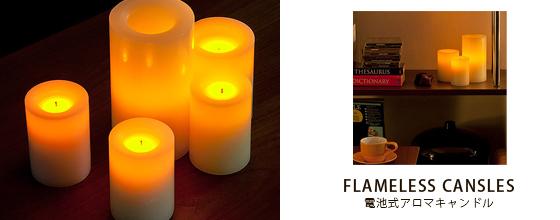 【LEDキャンドル】電池式ledキャンドルで雰囲気ある空間を演出