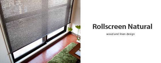 ロールスクリーン 簡単昇降で自然光をやさしく取り入れる麻素材