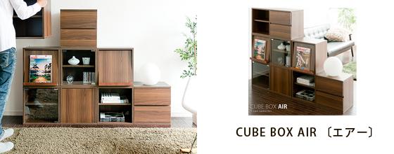 【キューブボックス】当店オリジナルのCUBE BOX AIR 〔エアー〕