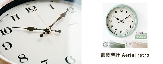 【電波時計】レトロモダンな掛け時計