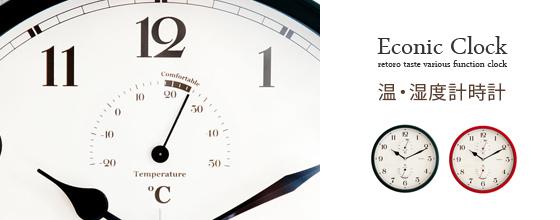 レトロ 温度計、湿度計の付いたレトロ掛け時計