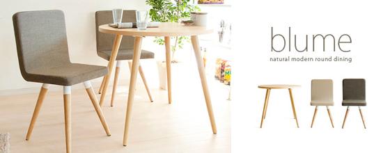 北欧 円形のダイニングテーブルで作るナチュラル空間