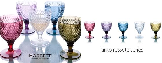 【ワイングラス 樹脂製】軽くて割れないワイングラス ROSSETE〔ロゼット〕