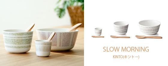 【kinto(キント―)】3種類の柔らかな食器(エッグカップ・ヨーグルトカップ・シリアルボウル)