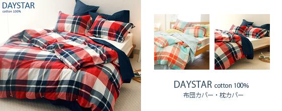 【お洒落な布団カバー】北欧テイストのノルディック調デザイン布団カバー・枕カバー
