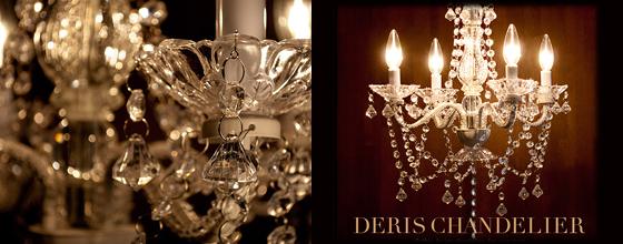 【シャンデリア照明】LED対応の本格シャンデリアでいつものお部屋をゴージャスな雰囲気に