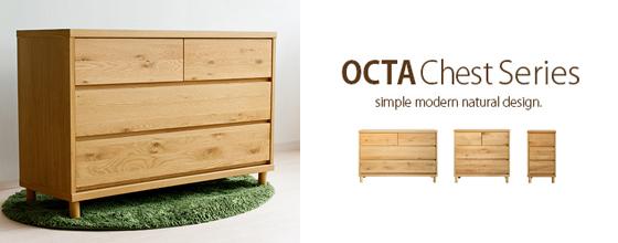 【北欧ナチュラル】北欧テイストの木製チェスト OCTA〔オクタ〕 日本製