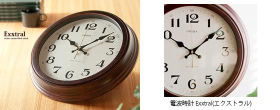 電波時計 Exxtral(エクストラル)  3,675 円 |エアリゾームインテリア本店