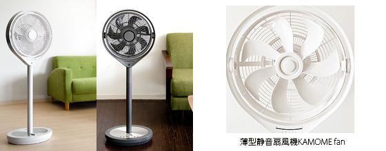 おしゃれデザイン扇風機 kamome fan(カモメファン)