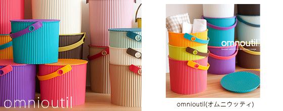 """収納ボックス""""omnioutil(オムニウッティ)""""を入荷しました。"""