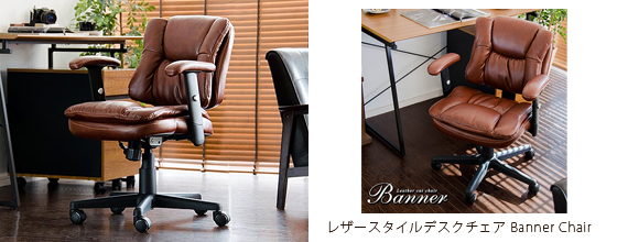 """モダンデザインがオシャレで人気のレザーパソコンチェア """"Banner Chair"""""""