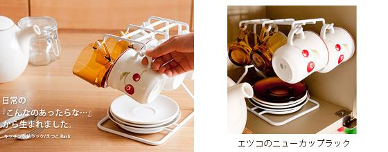 えつこ カップラック 【便利で快適なキッチン空間を】