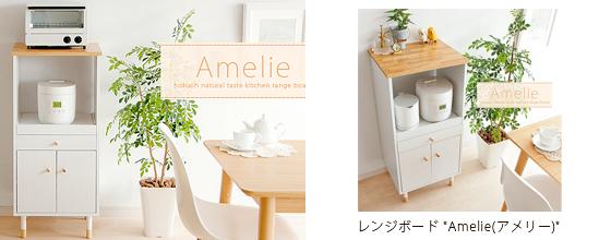 北欧ナチュラル風のレンジ台 amelie(アメリー)