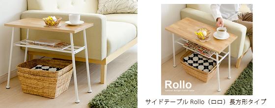ベッドやソファの横に置きやすい北欧サイドテーブルRollo(ロロ)長方形タイプ