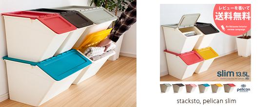 かわいい収納ボックスなら「stacksto, pelican slim(スタックストー, ペリカン スリム)」