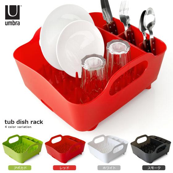 人気の水切りかごtab dish rack(タブディッシュラック)で快適キッチンを