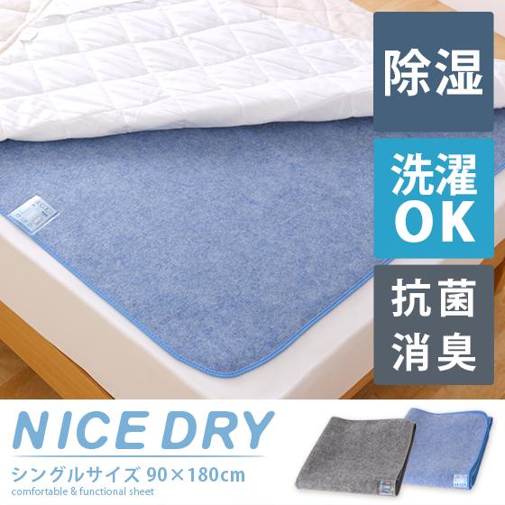"""洗濯機で洗える除湿シート""""NICE DRY"""""""