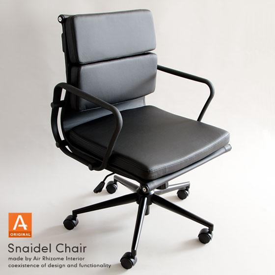 シンプルで機能的なデスクチェア Snaidel(スナイデル)