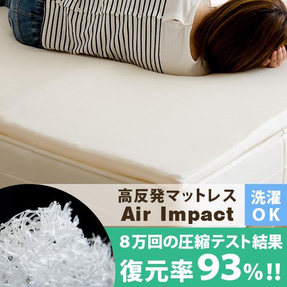 洗えるマットレスとしても人気の高反発マットレス Air Impact(エアインパクト)