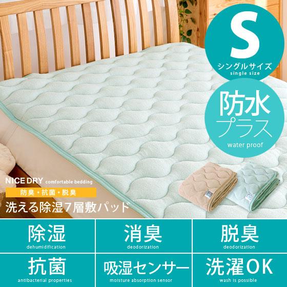 防水仕様の除湿敷きパッドで快適な夏場の寝室を