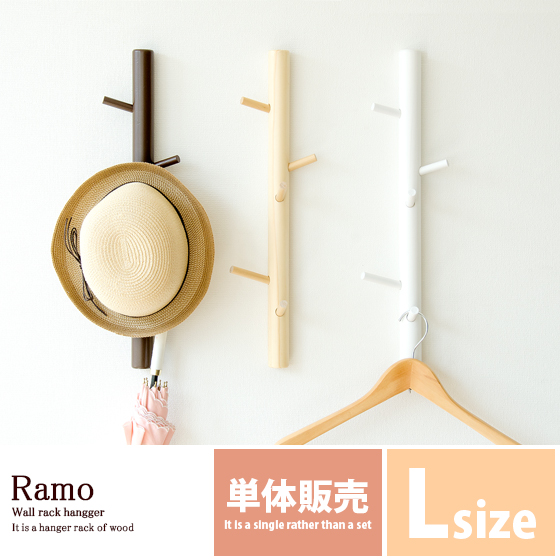 ウォールハンガー Ramo(ラーモ)でつくる北欧カフェ部屋
