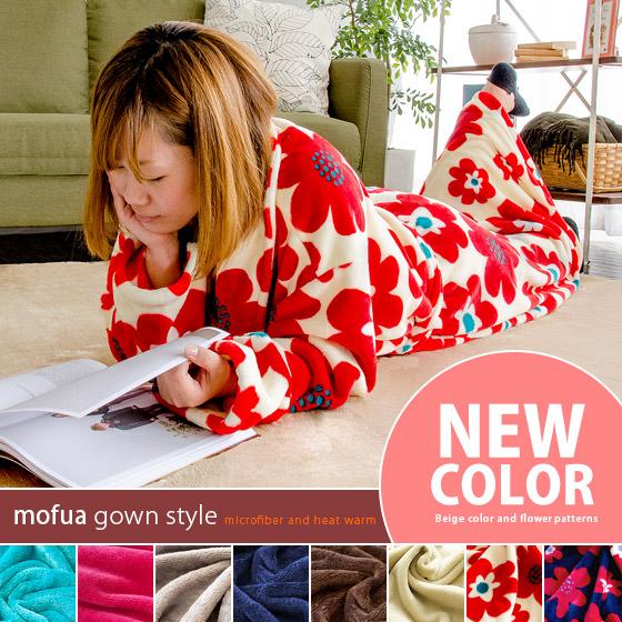 着る毛布で人気のmofua (モフア)シリーズに新色登場!