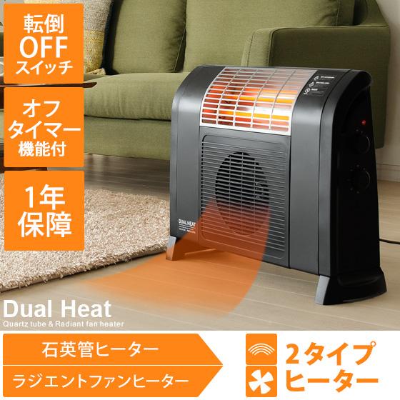 個性的でオシャレなDual Heater(デュアルヒーター)