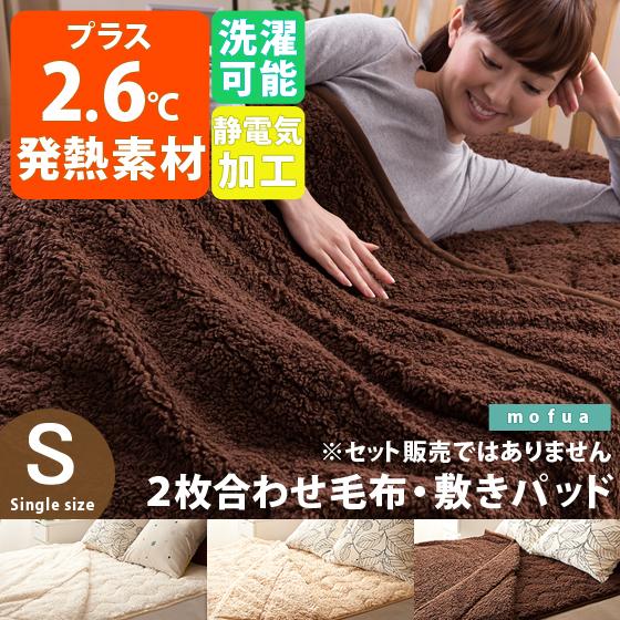 暖かい抜群の毛布で寒い冬をポカポカ快適に