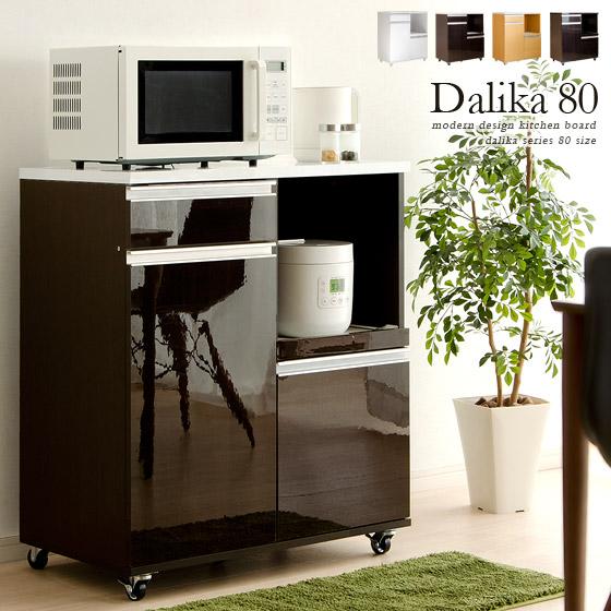 幅80cmのレンジ台 Dalika 80(デリカ80)