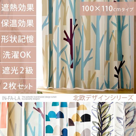北欧デザイナーカーテン