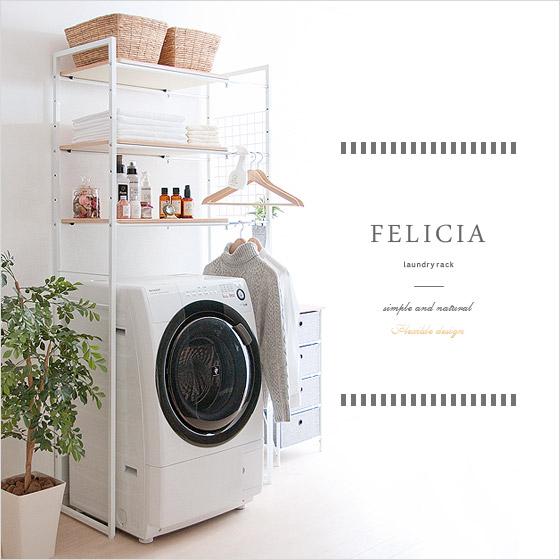 洗濯機やスペースに合わせて調節が可能な北欧系ランドリーラック♪