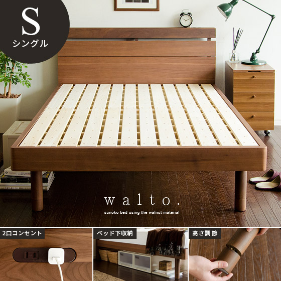 桐すのこデザインのベッド