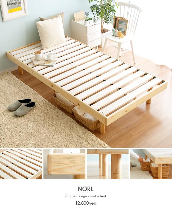 天然木フレームのすのこベッド