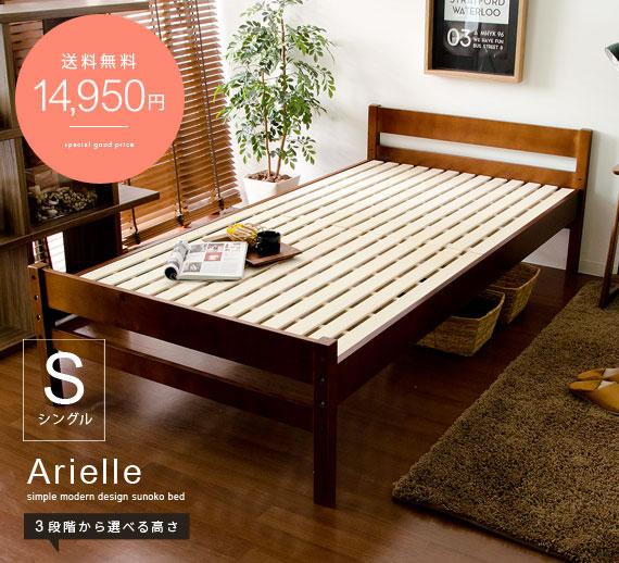 上質な天然木フレームのすのこベッド